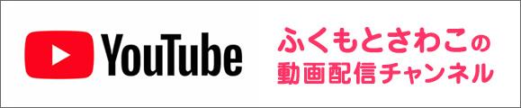 代表ふくもとさわこのyoutube動画配信チャンネル